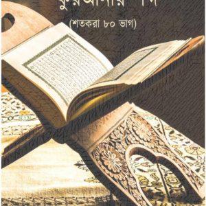 কুরআনীয় শব্দ (শতকরা ৮০ ভাগ) Quranic Words